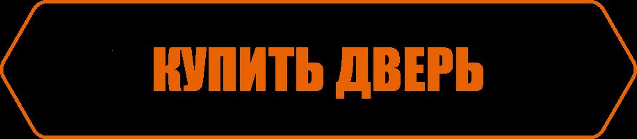 КУПИТЬ ДВЕРЬ В ОМСКЕ