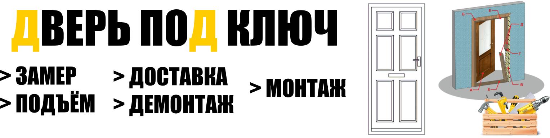 ДВЕРЬ ПОД КЛЮЧ